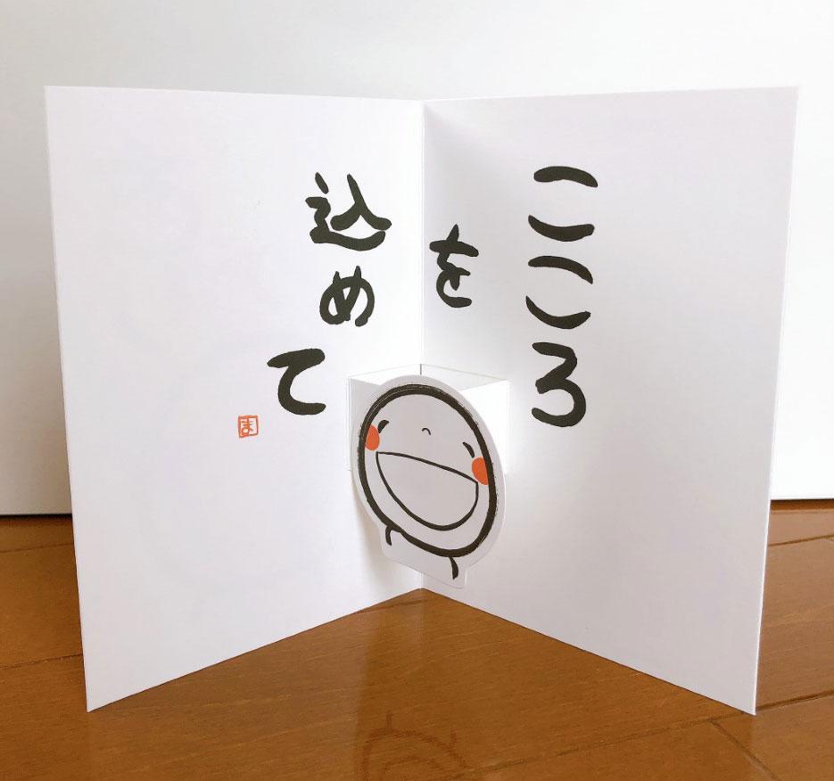 popcard