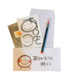 online-send-arigato-text