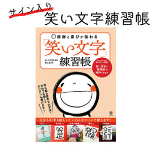 book-03-sign