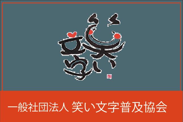 笑い文字協会公式サイト