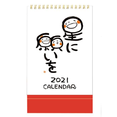 calendar2021-desk-1