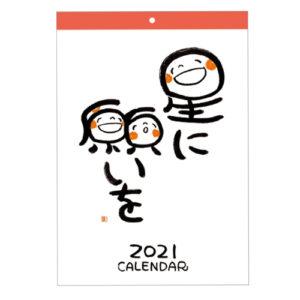 calendar2021-wall-1-mb