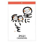 calendar2021-wall-1