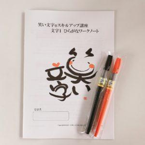 work-note-class-skillmoji1-online-first-mb