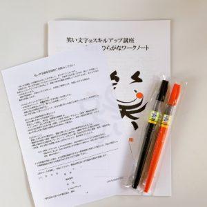work-note-class-skillmoji1-first-mb