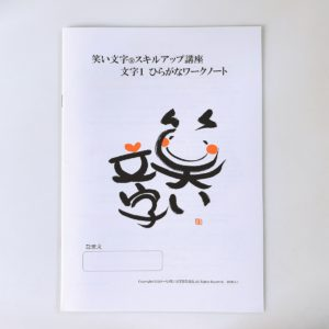 work-note-class-skillmoji1-online-re-mb