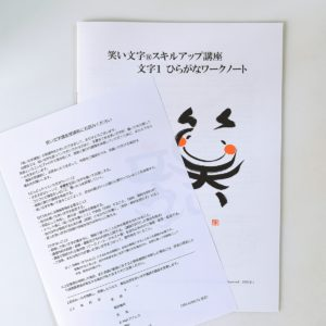 work-note-class-skillmoji1-re-mb