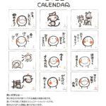 calendar2022-wall-1